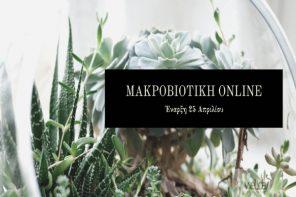 Μακροβιοτική Online