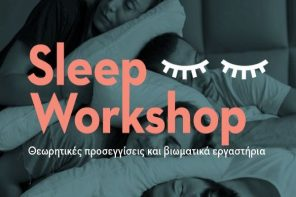 Sleep Workshop Cocomat